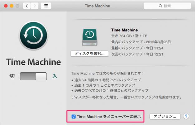 mac-menu-bar-icons-rearrange-delete-08