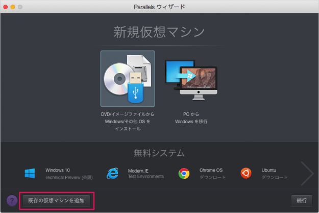 mac-parallels-desktop-virtual-machine-add-04