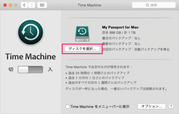 mac-time-machine-init-06
