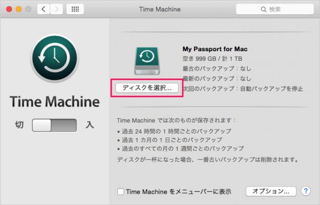 mac-time-machine-init-06