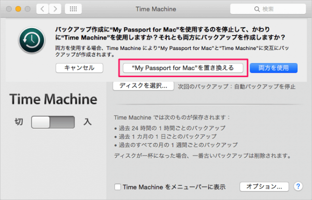 mac-time-machine-init-08