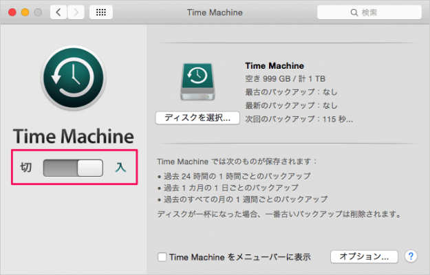 mac-time-machine-init-09