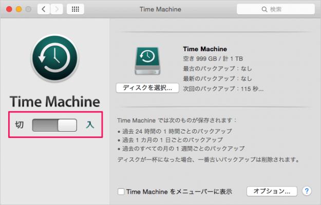 mac-time-machine-init-09