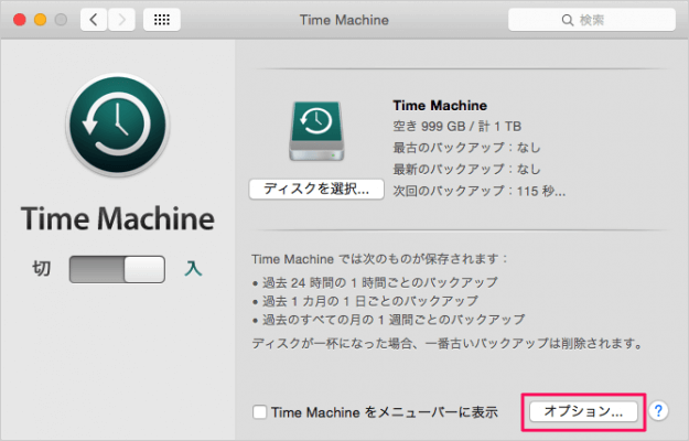 mac-time-machine-init-11