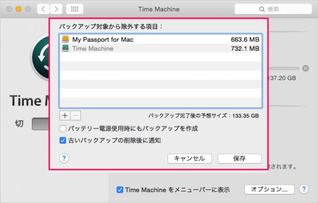 mac-time-machine-init-12
