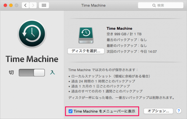 mac-time-machine-init-13
