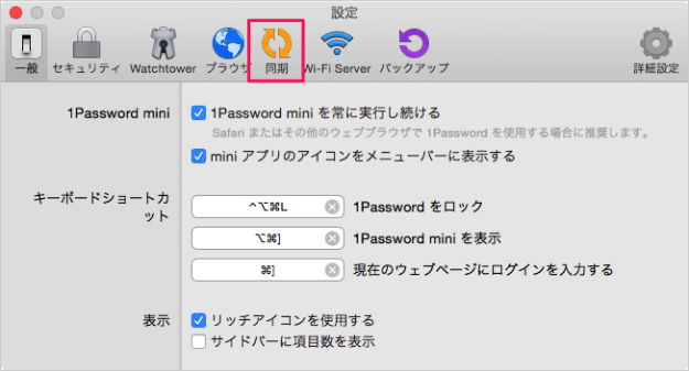 1password-sync-dropbox-10