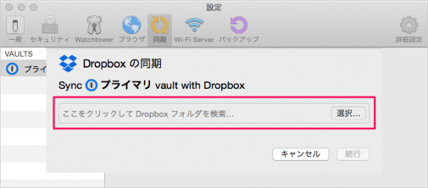 1password-sync-dropbox-13