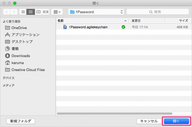 1password-sync-dropbox-14