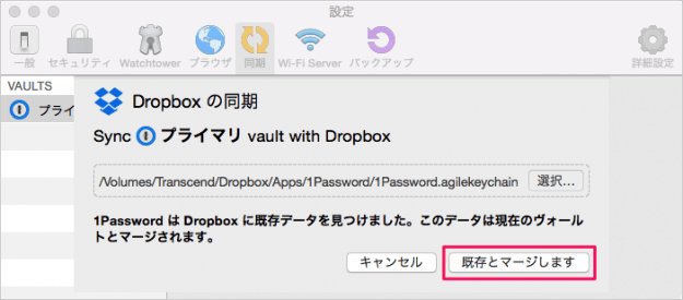 1password-sync-dropbox-15