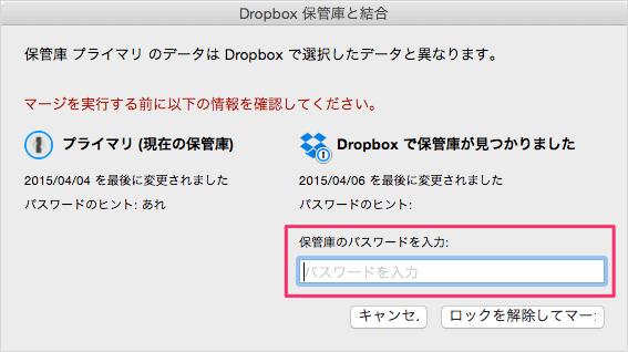 1password-sync-dropbox-16