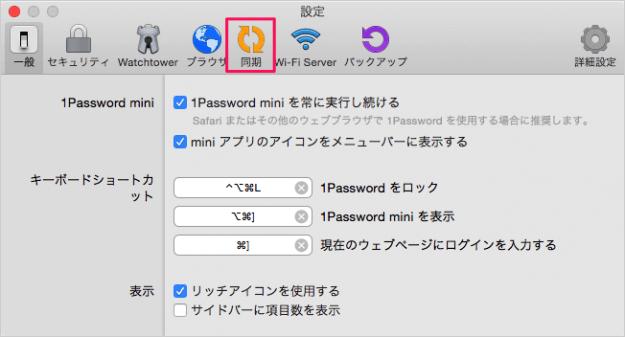 1password-sync-icloud-04