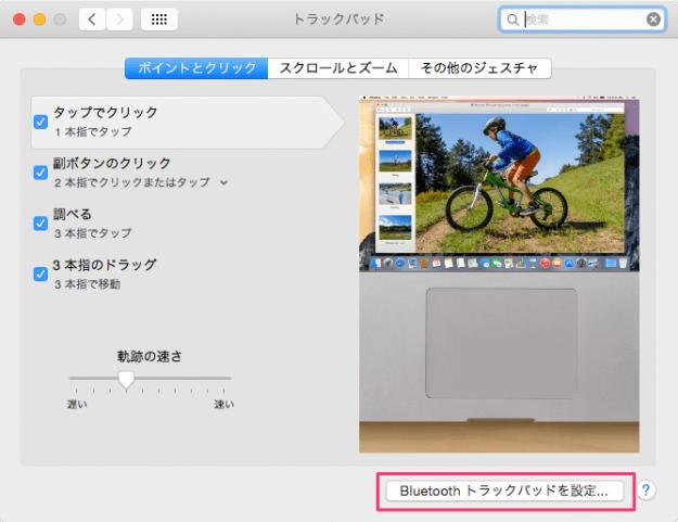apple-magic-trackpad-14