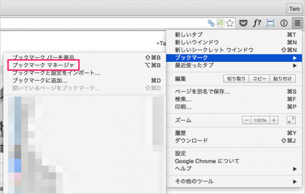 google-chrome-delete-all-bookmarks-04