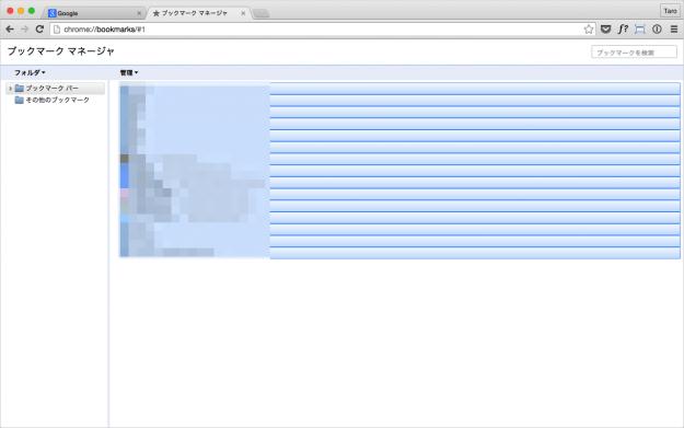 google-chrome-delete-all-bookmarks-08