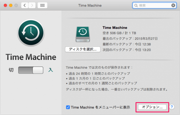 mac-time-machine-backup-exclude-folders-03