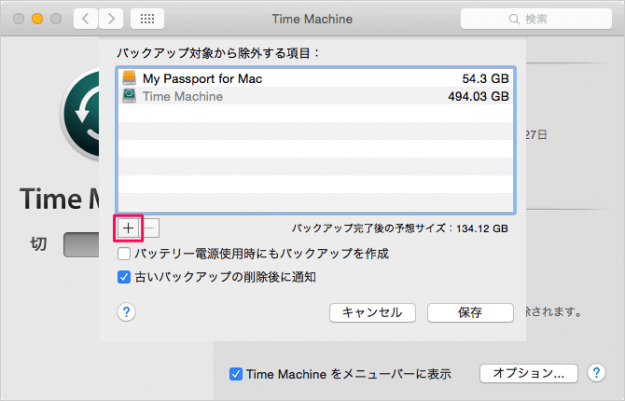 mac-time-machine-backup-exclude-folders-04