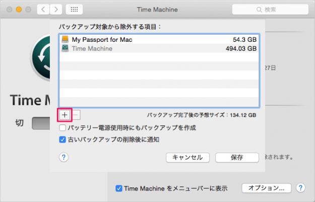 mac-time-machine-backup-exclude-folders-04