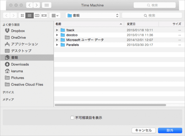 mac-time-machine-backup-exclude-folders-05