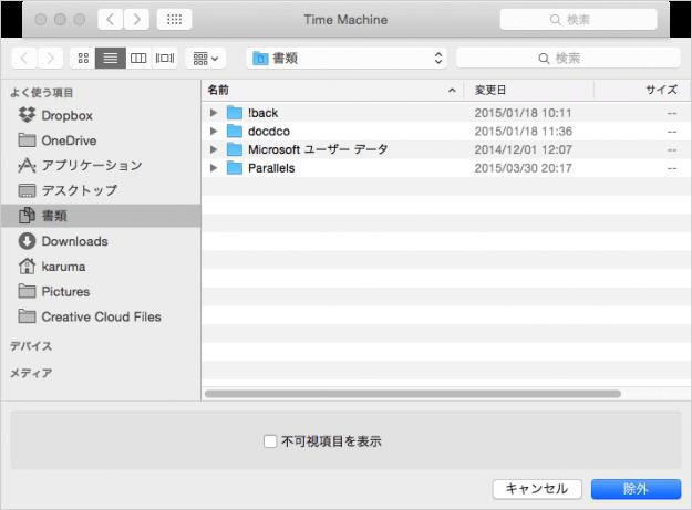 mac-time-machine-backup-exclude-folders-05