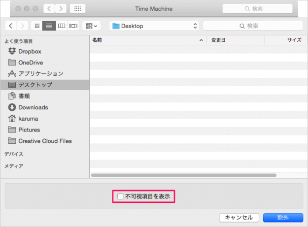 mac-time-machine-backup-exclude-folders-06