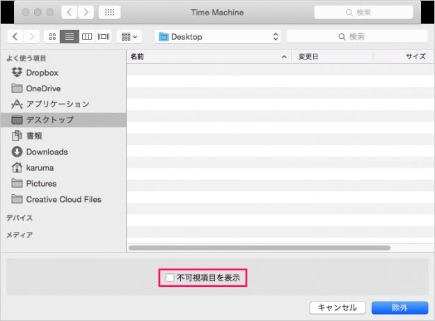 mac-time-machine-backup-exclude-folders-06