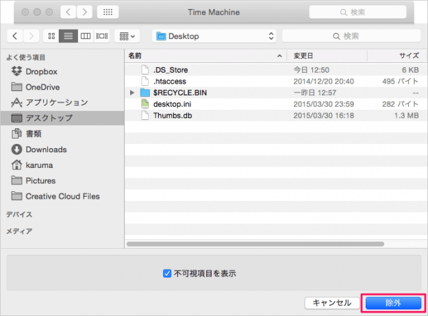 mac-time-machine-backup-exclude-folders-07