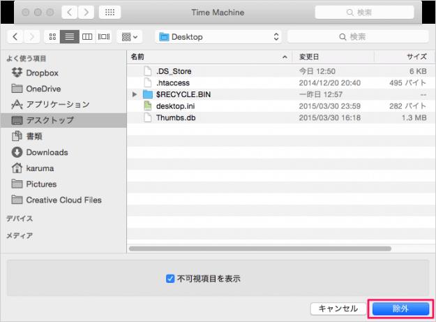 mac-time-machine-backup-exclude-folders-07