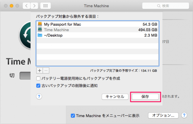 mac-time-machine-backup-exclude-folders-08