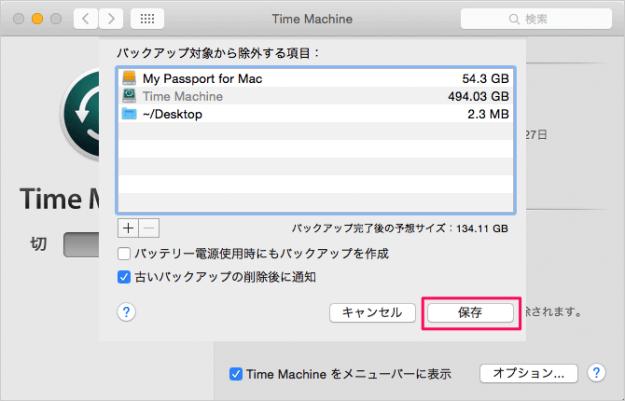 mac-time-machine-backup-exclude-folders-08