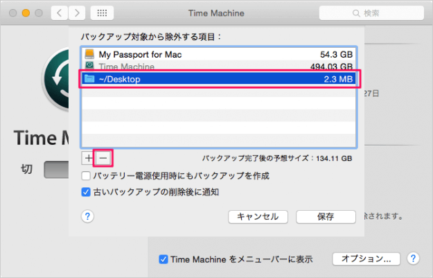 mac-time-machine-backup-exclude-folders-09