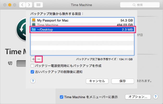 mac-time-machine-backup-exclude-folders-09