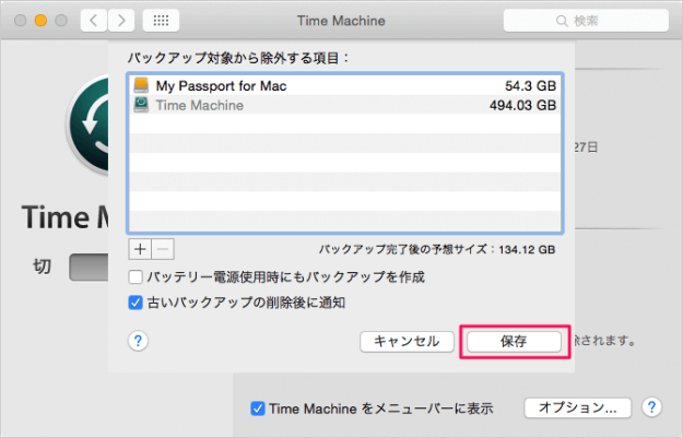 mac-time-machine-backup-exclude-folders-10