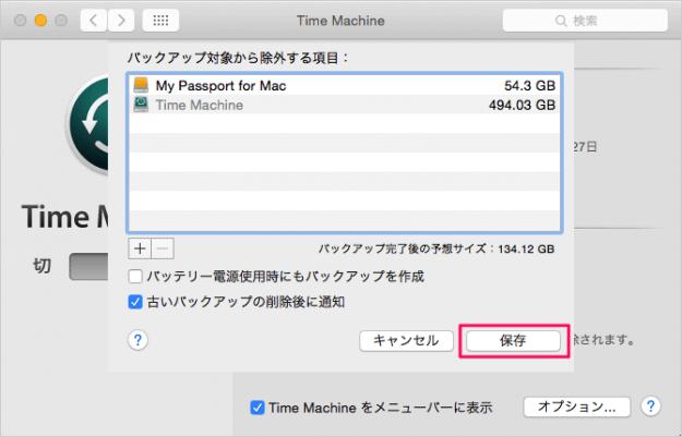 mac-time-machine-backup-exclude-folders-10