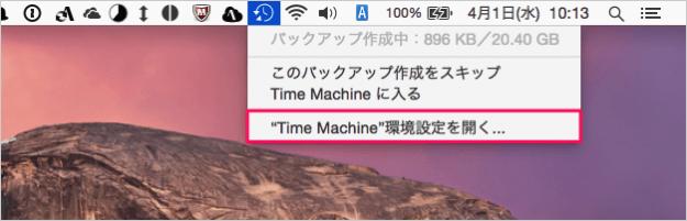 mac-time-machine-backup-now-06