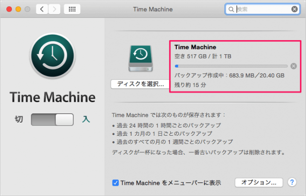 mac-time-machine-backup-now-07