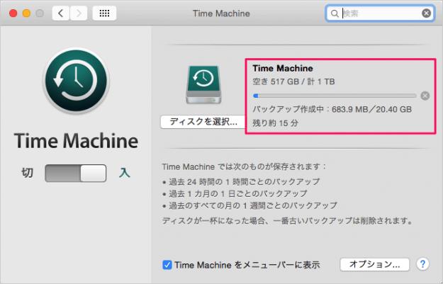 mac-time-machine-backup-now-07