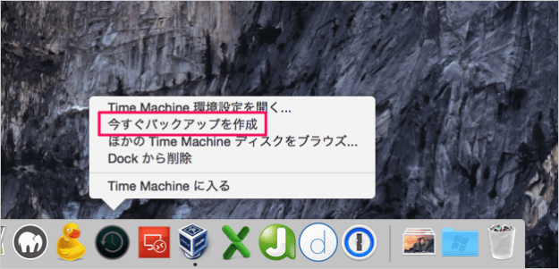 mac-time-machine-backup-now-10