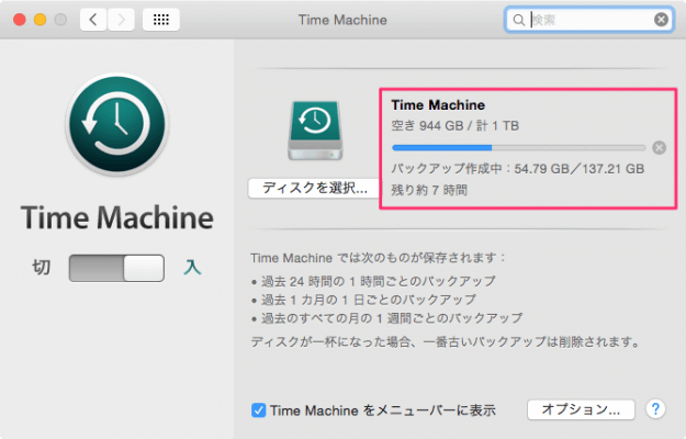 mac-time-machine-init-16