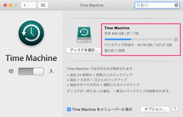 mac-time-machine-init-16