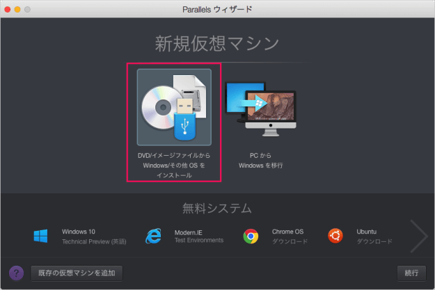 parallels-desktop-mac-windows8-install-03
