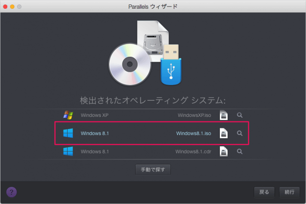 parallels-desktop-mac-windows8-install-04