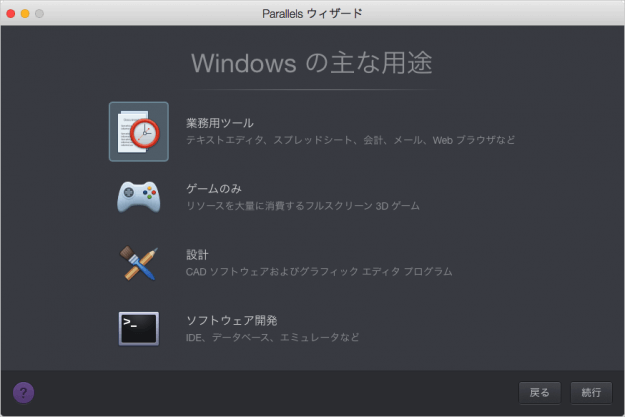 parallels-desktop-mac-windows8-install-06