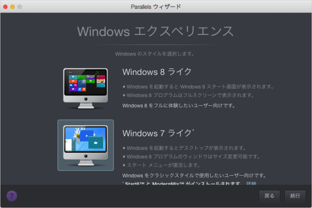 parallels-desktop-mac-windows8-install-07