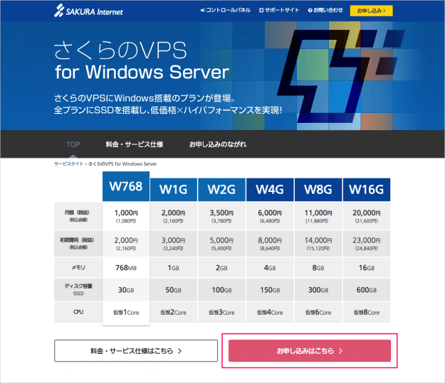 sakura-windows-server-vps-03