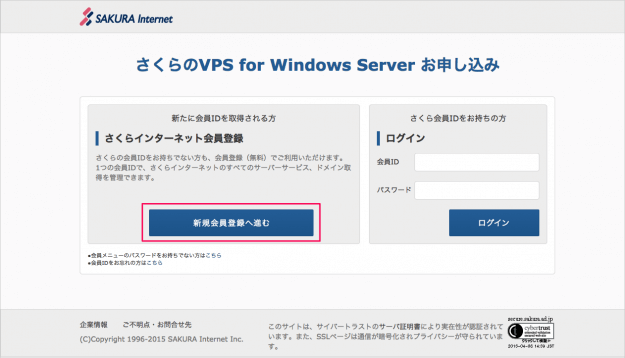 sakura-windows-server-vps-04