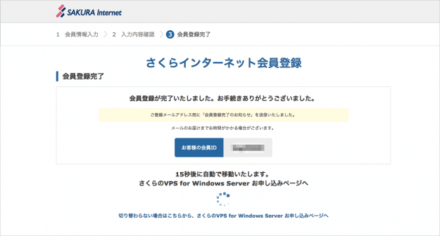 sakura-windows-server-vps-06