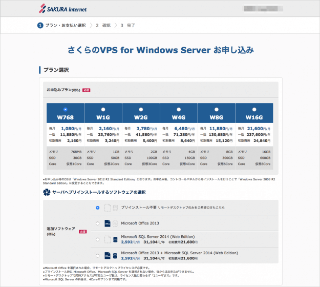 sakura-windows-server-vps-07