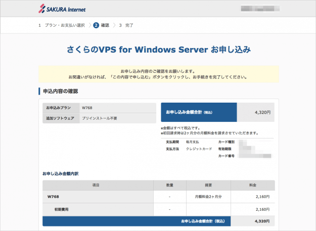 sakura-windows-server-vps-08