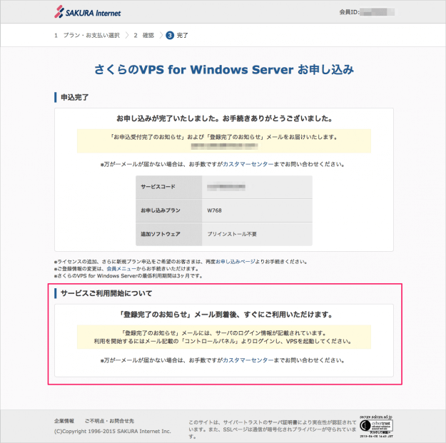 sakura-windows-server-vps-09